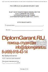 На заказ курсовые проекты по праву для студентов РАП МЮ РФ РАП МЮ РФ титульный лист курсового проекта по праву