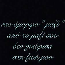 Athensgreekquotes Athens Greece Greekquotes Greek Quotes Awesome Greek Quotes About Love