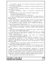 Отчет по практике в отделе материально технического снабжения РУП  Отчет по практике в отделе материально технического снабжения РУП Гомельское отделение Белорусской железной дороги