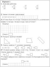 Контрольная работа класс математика традиционная школа  Категория Математика 2