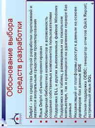 Темы дипломных работ по информационной технологии шпаргалка