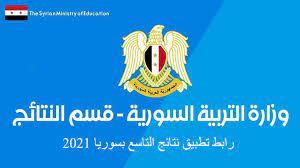 نتائج الصف التاسع 2021 رابط وزارة التربية بسوريا بالاسم ورقم الاكتتاب -  ثقفني