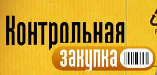Архивы Контрольная закупка sigolki Контрольная закупка 15 09 2017 смотреть онлайн Консервированная белая фасоль