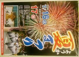 7月16日土17日日 八鹿夏まつり 開催 やぶ市観光協会
