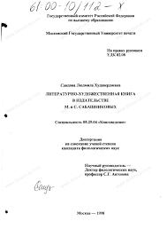 Диссертация на тему Литературно художественная книга в  Диссертация и автореферат на тему Литературно художественная книга в издательстве М и С