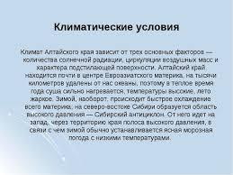 Курсовая презентация по теме Физико географическая характеристика  Климатические условия Климат Алтайского края зависит от трех основных факторо