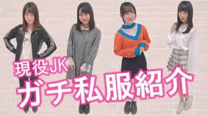 春服現役jkの私服紹介ファッションコーデ Youtube