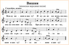 Традиционная музыка Японии национальные инструменты песни и танцы японская песня Сакура ноты