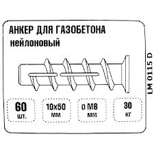 <b>Дюбель</b> винтовой PBT 6 для <b>лёгкого бетона</b>, 10x50 мм, нейлон ...