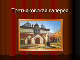 Анализ финансового состояния предприятия Реферат по теме третьяковская галерея