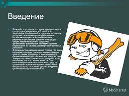 Презентация на тему Лыжный спорт Работу выполнили ученицы ого  3 Введение