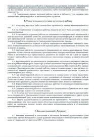 Регламент курсовых и дипломных работ Регламент подготовки и защиты курсовой работы в федеральном государственном автономном образовательном
