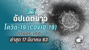 อัปเดตข่าวโควิด-19 (COVID-19) ที่เกิดขึ้น จากทั่วโลก ล่าสุด 17 มี.ค. 63 :  PPTVHD36