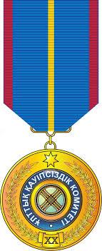 Медаль «Щит национальной безопасности» — Википедия