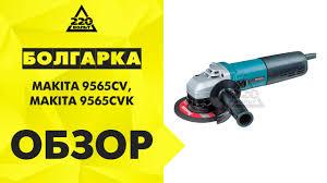 Обзор Болгарка <b>MAKITA</b> 9565CV, <b>MAKITA</b> 9565CVK - YouTube