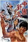 Yanyan Chen Lan yi Movie