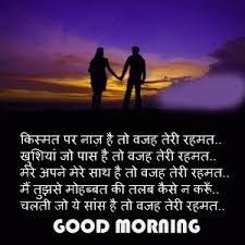 Good Morning Quotes Hindi Sms Best of 24 Good Morning Inspirational Quotes With Images In Hindi