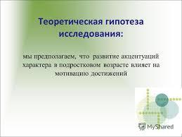 Презентация на тему Курсовая работа Влияние акцентуации  7 Теоретическая