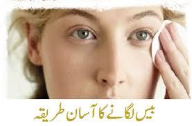 make up base in urdu
