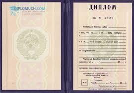 Купить диплом в Санкт Петербурге купить качественный диплом Диплом СССР до 1996 года