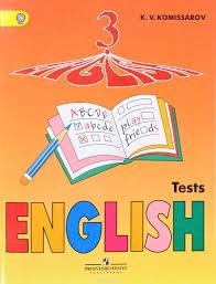 english tests Английский язык класс Контрольные и  english 3 tests Английский язык 3 класс Контрольные и проверочные работы