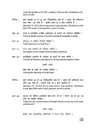 chhattisgarh board class political science previous years question papers jpg essay on if i was a teacher in hindi