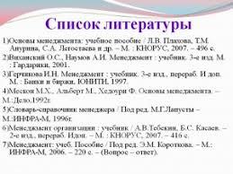 Оформление списка литературы курсовой работы литература При написании и оформлении как курсовой так и дипломной работы