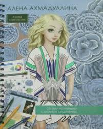 """Книга: """"Набор FASHION SCHOOL. Алена Ахмадуллина (53569 ..."""