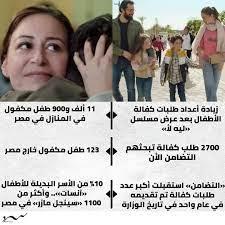التضامن: زيادة طلبات كفالة الأطفال بعد عرض مسلسل ليه لأ 2