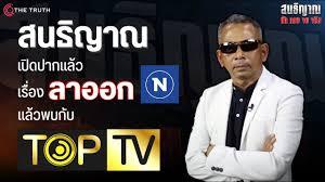 สนธิญาณ เปิดใจครั้งแรก หลังลาออกเนชั่นทีวี พร้อมเปิดตัวช่องใหม่ TOP TV(คลิป)