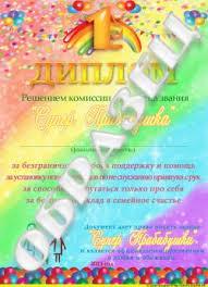 Дипломы грамоты медали Распечатай к празднику бесплатно  Дипломы медали папе прабабушке Сверкающая радуга