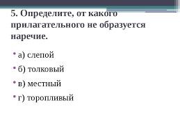 Презентация по русскому языку на тему Наречия Разряды наречий  Определите от какого прилагательного не образуется наречие а слепой б