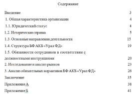 Отчет о прохождении учебной практики в администрации сельского  Заказать отчет по учебно ознакомительной практике