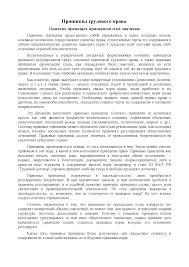 Реферат на тему Принципы трудового права docsity Банк Рефератов Это только предварительный просмотр