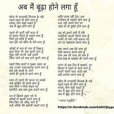 Old Age Poem Hindi Poems Poetry Quotes Hindi Quotes Poetry Hindi