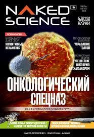 Картинки по запросу naked-science.ru/