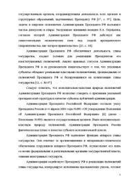 Администрация президента РФ Администрация Президента РФ в системе  Курсовая Администрация президента РФ 6