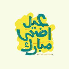 """عيدكم سعيد"""" أجمل رسائل وصور تهنئة عيد الاضحي ٢٠٢١ لإرسالها للأهل والأحباب -  كورة في العارضة"""