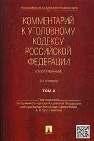 <b>Комментарий</b> к Уголовному кодексу Российской Федерации ...