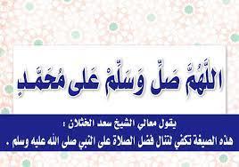 """أبو زارع المدني on Twitter: """"هذه الصيغة تكفي لتنال فضل الصلاة على النبي  -صلى الله عليه وسلم-:… """""""