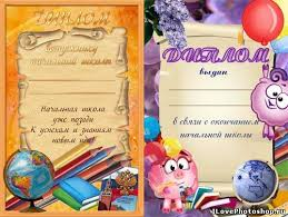 Детскии диплом для начальных классов ru Выкройки платья для девочки 5лет