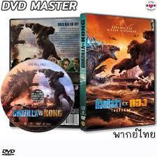 ก็อดซิลล่า ปะทะ คอง Godzilla vs Kong DVD ดีวีดี หนังใหม่  (พากย์ไทย/อังกฤษ/ซับไทย)