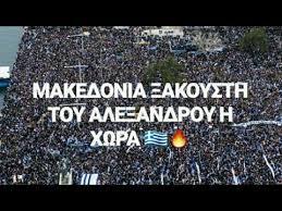 """Ανατριχιλα στο Συλλαλητηριο """"Μακεδονια ξακουστη του Αλεξανδρου η χωρα"""" -  YouTube"""