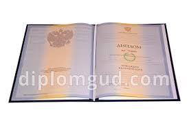 Купить диплом в Санкт Петербурге с доставкой и без предоплаты Купить диплом о высшем образовании с 2010 по 2011 года Бланк Гознак