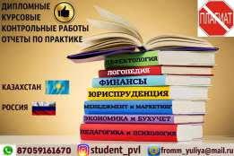 Дипломные Работы Обучение курсы репетиторство kz ДИПЛОМНЫЕ КУРСОВЫЕ работы по гуманитарным и экономическим дисциплинам