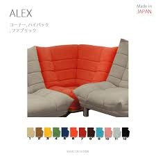 made in japan review at 40 off choose from 12 colors fabric alex alex highback laid back corner