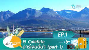 เที่ยวนี้ขอเมาท์ ตอน El Calafate อาร์เจนติน่า Ep1 part1 - YouTube