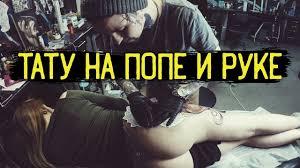 татуировки для девушек на руке и на попе забитые руки 19