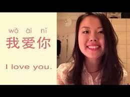 How to say I <b>love</b> you, <b>thank</b> you, goodbye in <b>Mandarin Chinese</b> ...