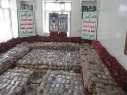 الحوثيون يستولون أموال كبرى الشركات images?q=tbn:ANd9GcQAt53IPugHEQChHBjA5UVweaHBJvn9B819vINFJVjrCZpI62LY
